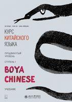 """Курс китайского языка """"Boya Chinese"""". Продвинутый уровень. Ступень 1 (+ CD)"""