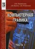 Компьютерная графика. В 2-х частях. Часть 1 (+ CD)