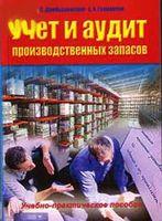 Учет и аудит производственных запасов
