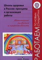 Школы здоровья в России: принципы и организация работы. Мониторинг развития и эффективность