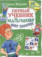 Мир знаний. Первый учебник для мальчиков (66 наклеек)