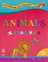 Животные. Animals (+ постер)