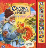 Сказка о рыбаке и рыбке. Книжка-игрушка (10 звуковых кнопок)
