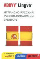 Испанско-русский/русско-испанский словарь