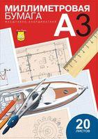 Бумага миллиметровая в папке (А3; 20 листов)