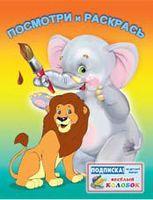 Лев и слон. Раскраска