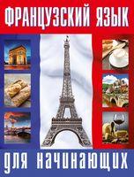 Французский язык для начинающих (комплект из 3 книг)