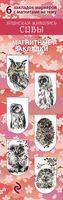 Набор закладок-маркеров с магнитами. Японская живопись. Совы (6 шт)