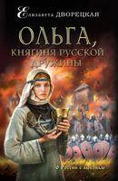 Ольга, княгиня русской дружины (м)