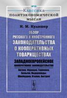 Обзор русского и иностранного законодательства о кооперативных товариществах. Западноевропейское кооперативное законодательство
