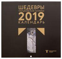 """Календарь настенный """"Третьяковская галерея"""" (2019)"""