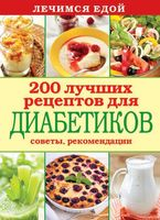 200 лучших рецептов для диабетиков. Советы, рекомендации