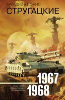 Собрание сочинений 1967-1968