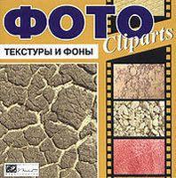 Фото Cliparts. Текстуры и фоны