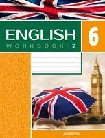 Английский язык. Повышенный уровень. 6 класс. Рабочая тетрадь-2