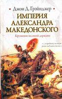Империя Александра Македонского. Крушение великой державы