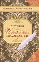 С. Есенин. Избранные стихотворения