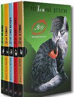 Кот сыщик (комплект из пяти книг)