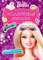 Barbie. Коллекция наклеек (фиолетовая)