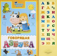Говорящая азбука. Книжка-игрушка