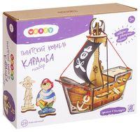 """Сборная деревянная игрушка """"Пиратский корабль. Карамба"""""""