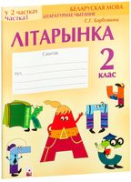 Літарынка. Сшытак па беларускай мове для 2 класа. У 2 частках. Частка 1
