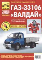 "ГАЗ-33106 ""Валдай"""
