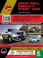 Great Wall Wingle 5 / Great Wall Steed / Great Wall V240 c 2011 г. Руководство по ремонту и эксплуатации