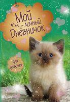 """Мой личный дневничок """"Котик на зеленой обложке"""""""