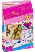 """Набор для изготовления украшений """"Eva Moda. Браслеты для принцессы"""""""