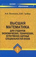 Высшая математика для студентов экономических, технических, естественно-научных специальностей вузов