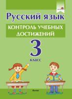 Русский язык. Контроль учебных достижений. 3 класс