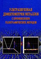 Ультразвуковая дефектометрия металлов с применением голографических методов
