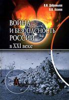 Война и безопасность России в XXI веке