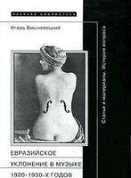 Евразийское уклонение в музыке 1920-1930-х годов. История вопроса