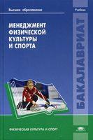 Менеджмент физической культуры и спорта