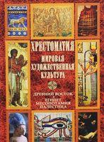 Мировая худоожественная культура. Древний Восток: Египет. Месопотамия. Палестина