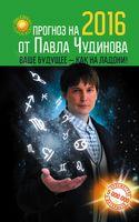 Прогноз на 2016 от Павла Чудинова. Ваше будущее - как на ладони (м)