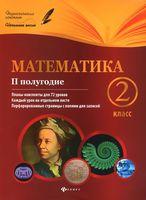 Математика. 2 класс. 2 полугодие. Планы-конспекты уроков