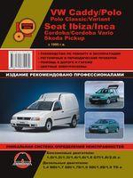 Volkswagen Caddy / VW Polo / Seat Ibiza / Cordoba / Inca / Skoda Pickup с 1994 г. Руководство по ремонту и эксплуатации
