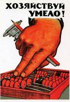"""Магнит сувенирный """"Советские плакаты"""" (арт. 1023)"""