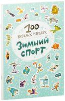 Зимний спорт. 100 веселых наклеек
