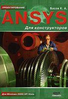 ANSYS для конструкторов