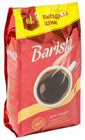 "Кофе молотый ""Barista Mio. Для чашки"" (450 г)"
