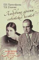 Любовные драмы советских поэтов