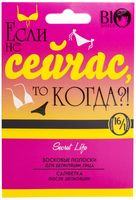 """Восковые полоски для лица """"Secret Life"""" (16 шт.)"""