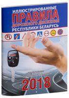 Иллюстрированные правила дорожного движения Республики Беларусь 2018