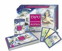 Таро Изменения Формы (брошюра + 81 карта в коробке)