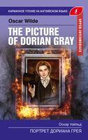 Портрет Дориана Грея (м)