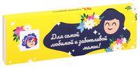 """Набор шоколада """"Для самой любимой и заботливой!"""" (50 г)"""